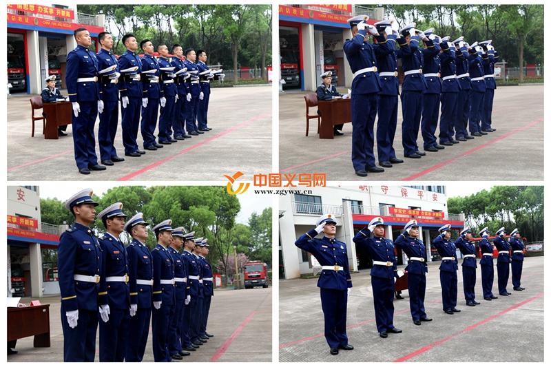 义乌市消防救援支队开展队列会操暨条令纲要知识竞赛活动