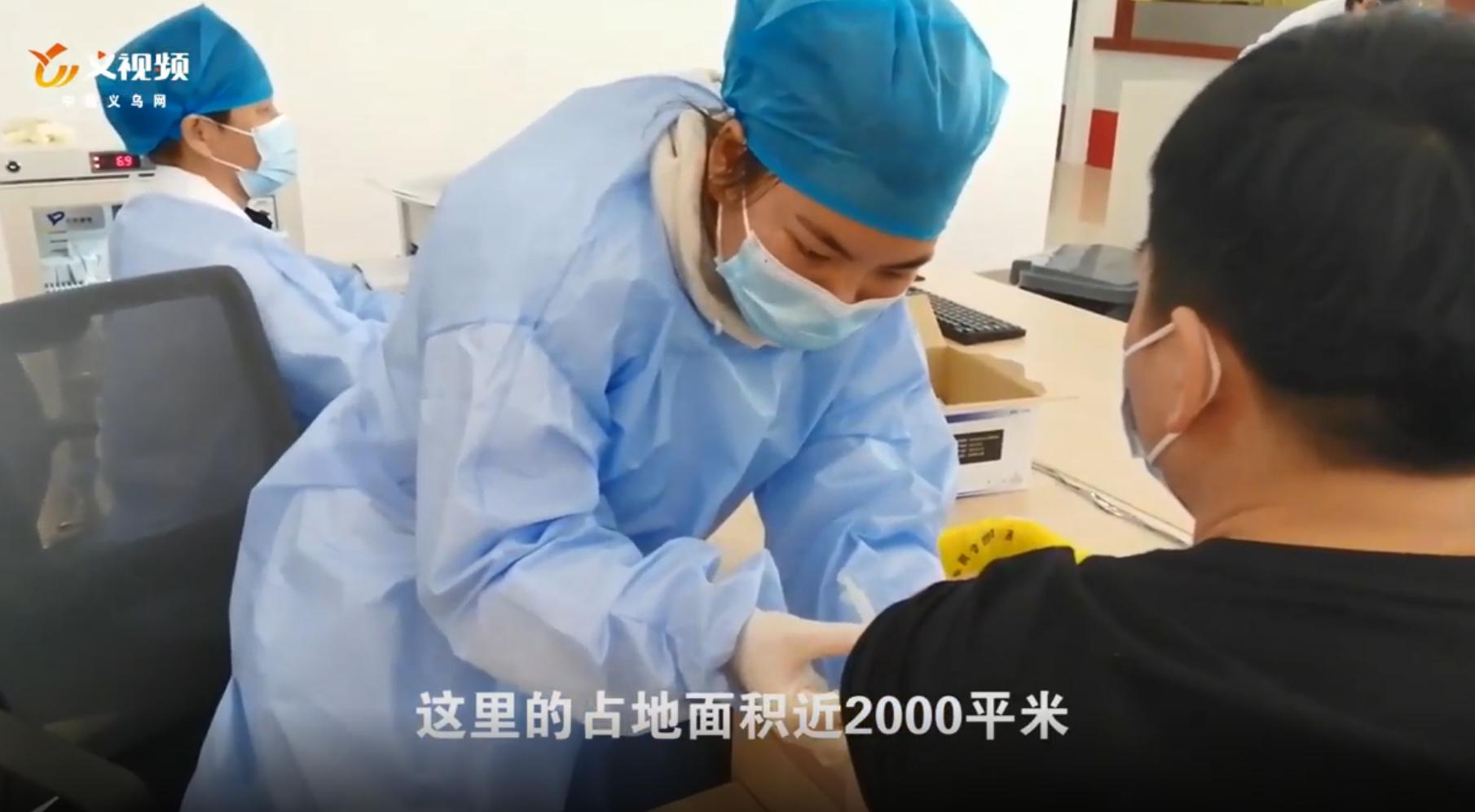 记者探营义乌最大新冠疫苗方舱接种点