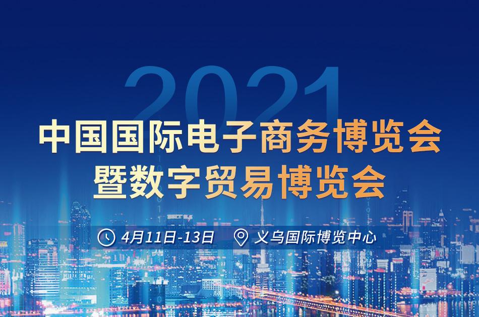【网易专题】2021中国国际电子商务博览会