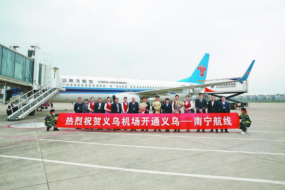 义乌-揭阳-南宁航线开通