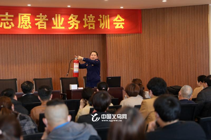 义乌开展志愿者业务培训 传递消防正能量