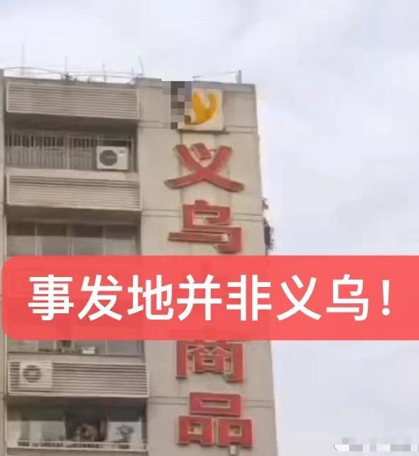 """澄清丨网传""""义乌JK女孩""""事发地在义乌?假的!"""
