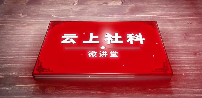 """《云上社科微讲堂》第三讲:吴晗与他的""""还乡散记"""""""