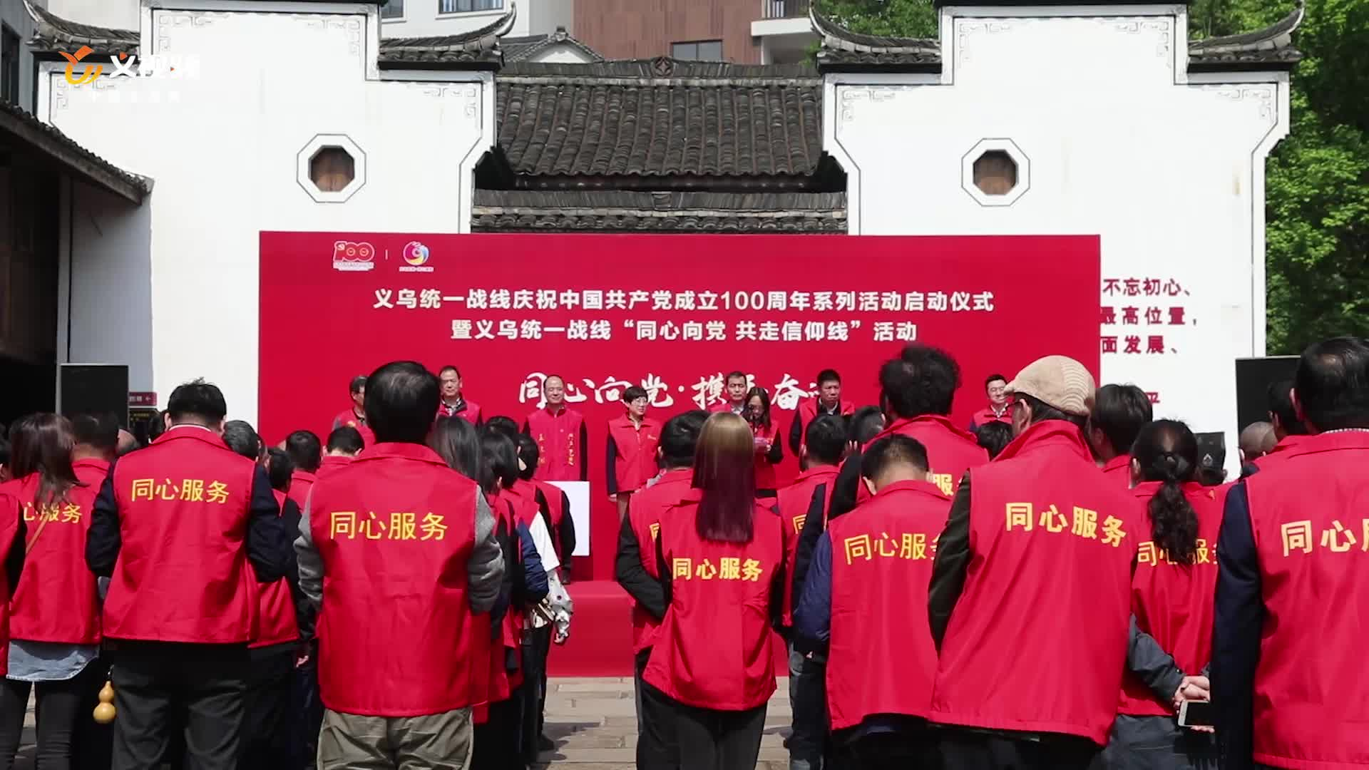 同心向党 携手奋进!义乌统一战线庆祝中国共产党成立100周年系列活动启动
