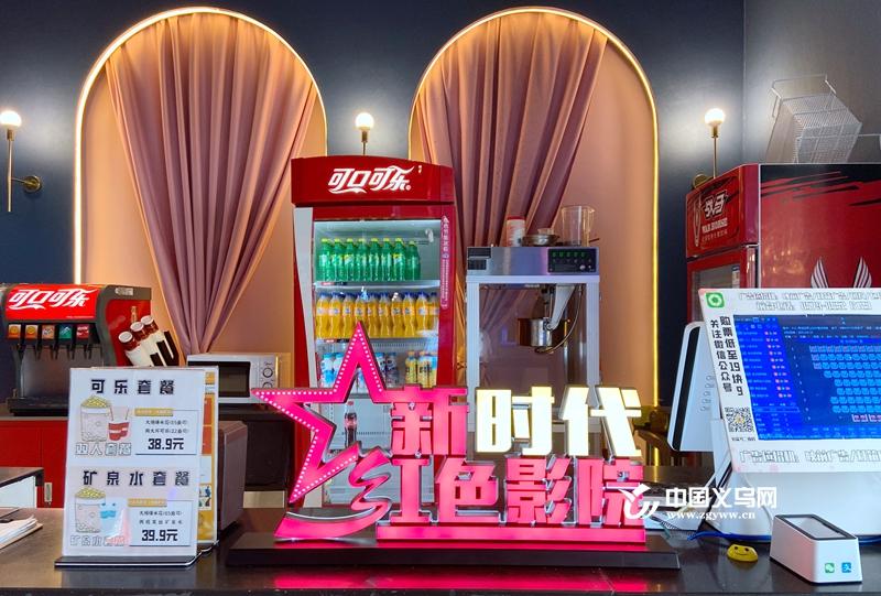"""义乌首批6家""""新时代红色影院""""开放 主旋律电影免费看"""