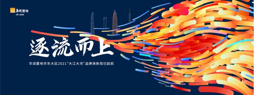 大江大河 时代潮头敢为先 华润置地华东大区品牌战略深化落地