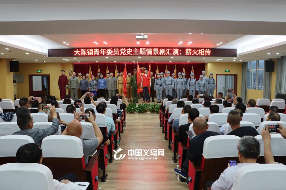 """义乌大陈镇""""青年说""""红色情景剧让党史学习教育""""活""""起来!"""