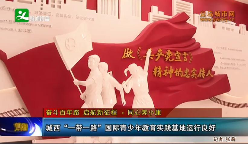 """义乌城西""""一带一路""""国际青少年教育实践基地运行良好"""
