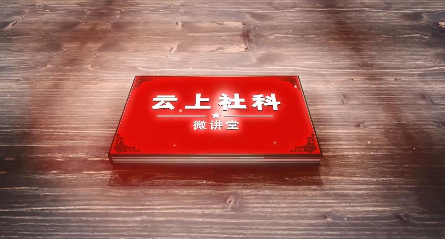 《云上社科微讲堂》第六讲:柳村会议