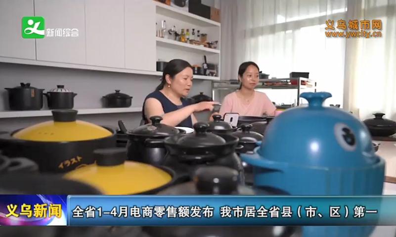 全省1-4月电商零售额发布 义乌居全省县(市、区)第一