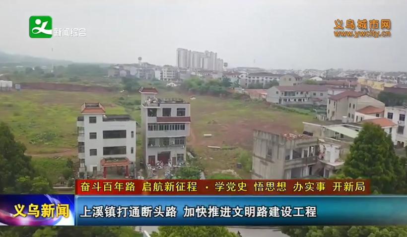 义乌上溪镇打通断头路 加快推进文明路建设工程