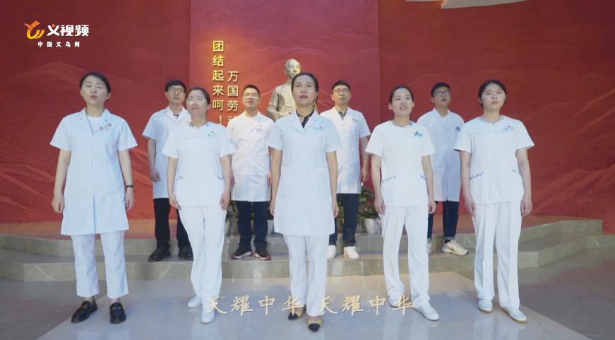 我在首译地 给党唱首歌|义乌市第二人民医院《天耀中华》
