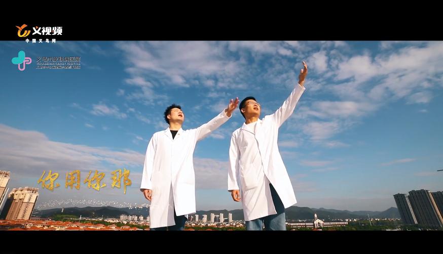 我在首译地 给党唱首歌|义乌市中心医院医共体稠江院区《我和我的祖国》