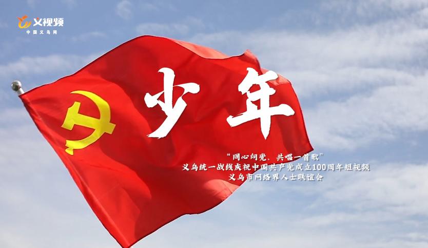 我在首译地 给党唱首歌|义乌市网联会《少年》