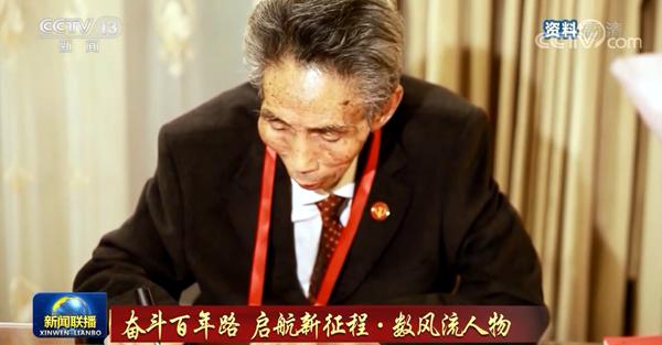 【央视】奋斗百年路 启航新征程·数风流人物:谢高华