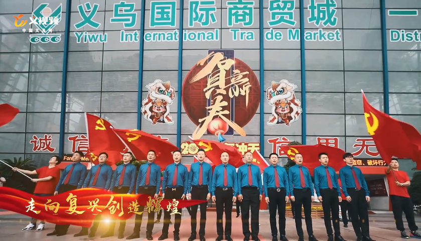 我在首译地 给党唱首歌|义乌市中国小商品城商会《走向复兴》