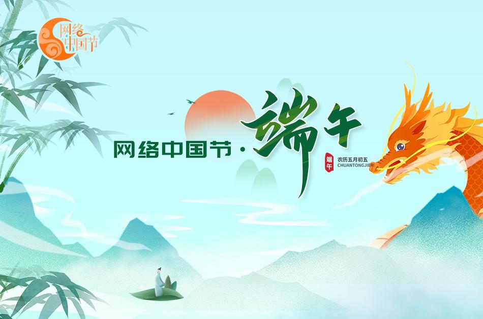 【专题】网络中国节·端午