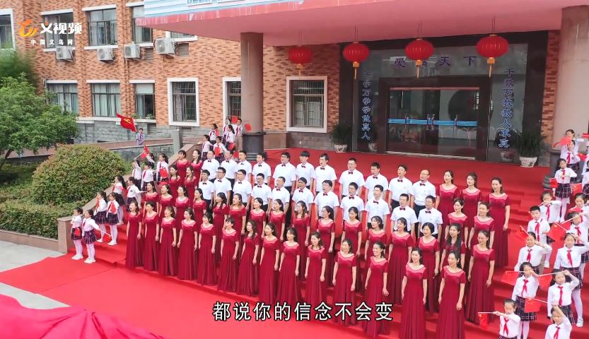 我在首译地 给党唱首歌|义乌市绣湖小学教育集团《祝福祖国》