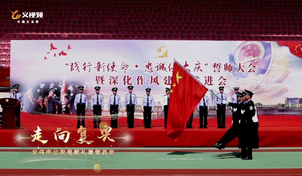 我在首译地 给党唱首歌|义乌市公安局《走向复兴》