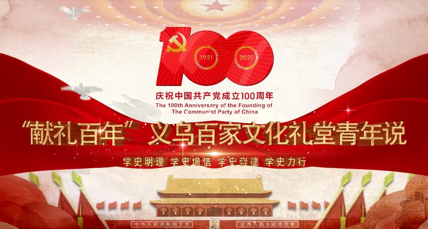 义乌百家文化礼堂青年说第八期:一颗初心 一个信念 一生奉献!