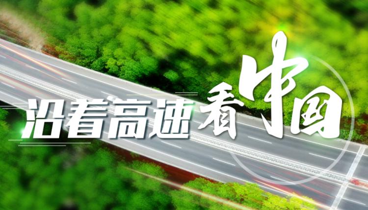 沿着高速看中国