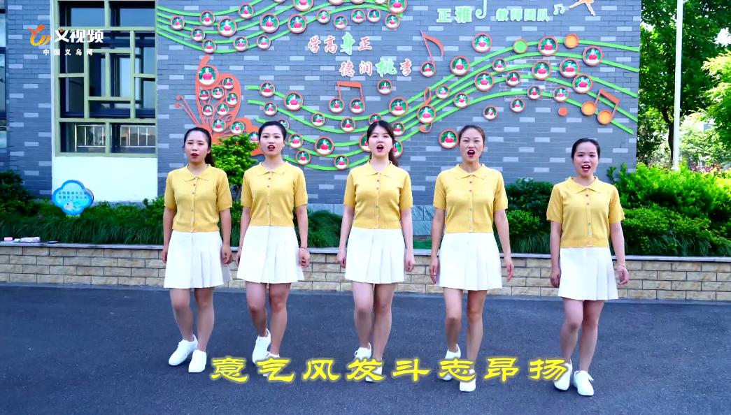 我在首译地 给党唱首歌|义乌市佛堂镇第二小学《我们走在大路上》