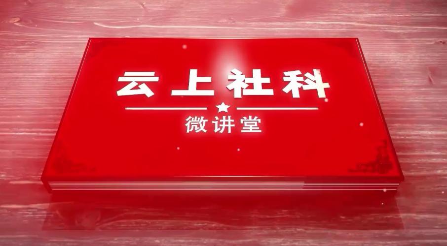 """《云上社科微讲堂》第十三讲:心手相印""""印""""初心"""