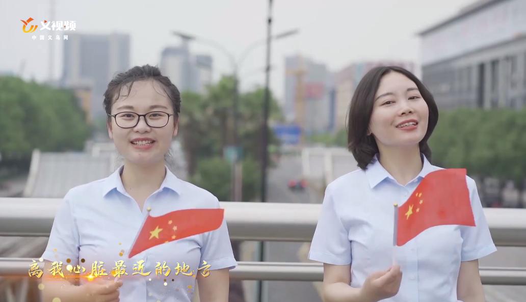 我在首译地 给党唱首歌|义乌城投集团《小小党徽闪闪亮》