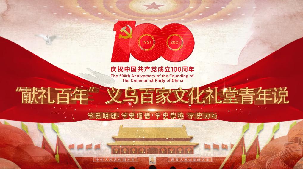 义乌百家文化礼堂青年说第二十一期:雄关漫道真如铁 而今迈步从头越