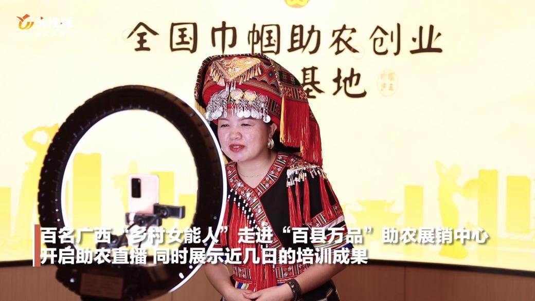 """百名""""乡村女能人""""当主播 巾帼助农热火朝天"""