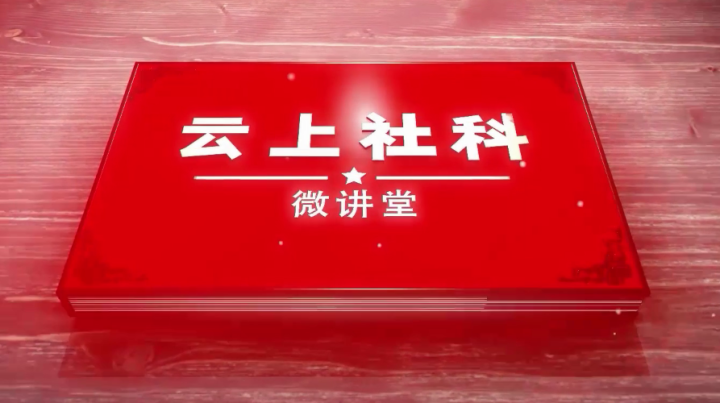 《云上社科微讲堂》第十六讲:抗战时期党领导下的义乌情报工作