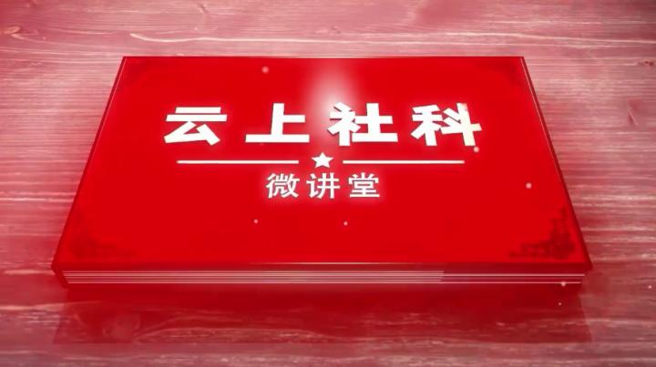 《云上社科微讲堂》第十八讲:野火春风斗古镇