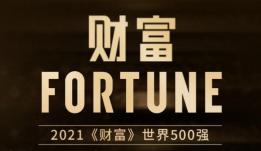 18家中国企业首登《财富》世界500强,龙湖位列456位