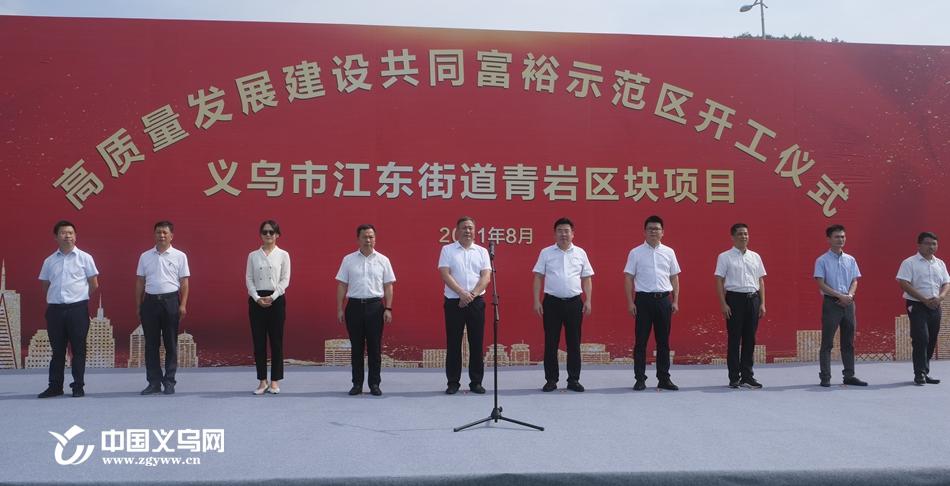 义乌江东青岩区块有机更新建设工程开工 助力共同富裕
