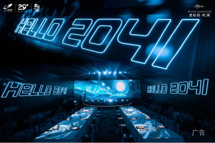 HELLO,2041丨义乌碧桂园宗泽东路项目案名发布会暨媒体晚宴恢弘落幕