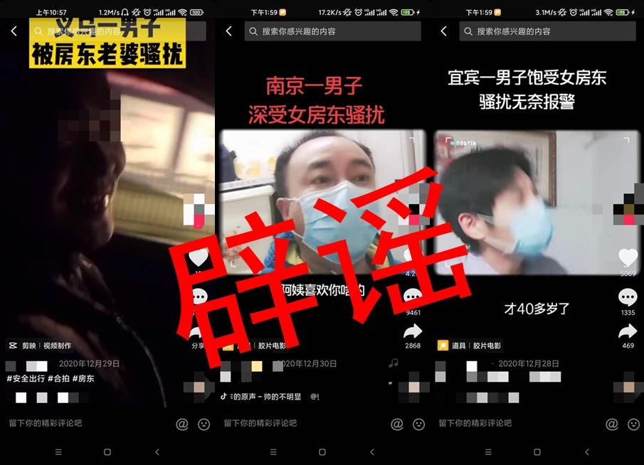"""辟谣 !网传视频""""男子不堪义乌女房东骚扰,决定连夜搬家""""是假的!"""