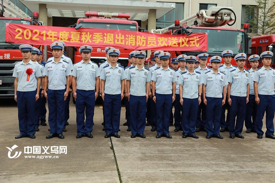 义乌市消防救援支队举行2021年夏秋季消防员退出仪式