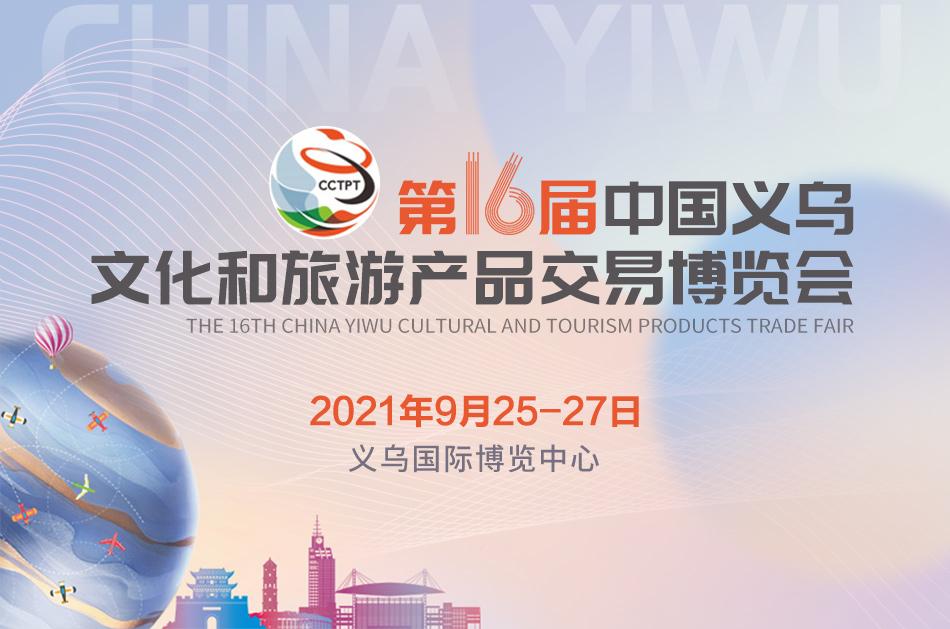 第16届中国义乌文化和旅游产品交易博览会