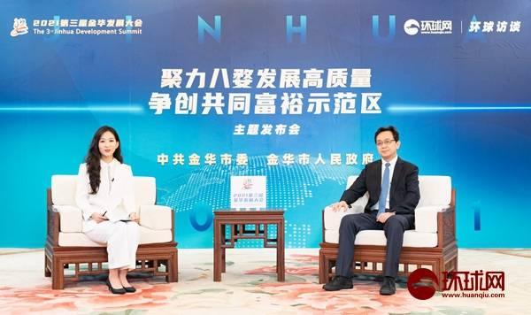 《环球访谈》  金华市委常委、义乌市委书记林毅:以数字化改革锻造高质量发展,实现物质精神共同富裕