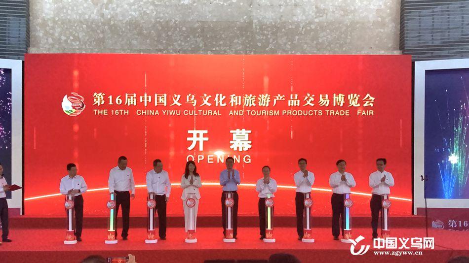 """共享家门口的""""诗和远方"""" 第16届中国义乌文化和旅游产品交易博览会盛大启幕"""