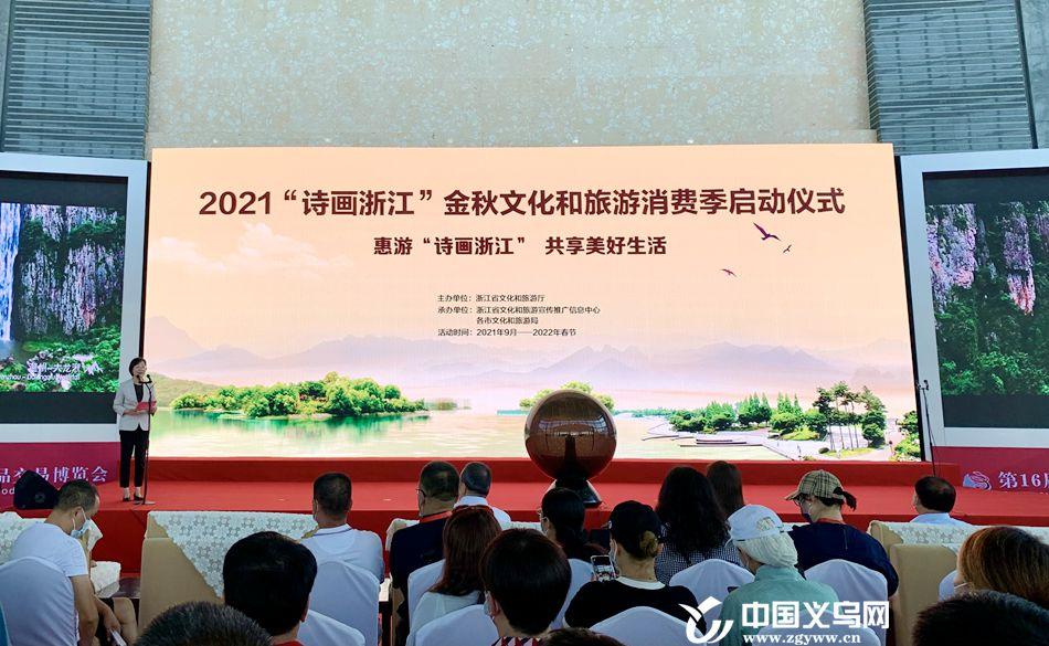 """2021""""诗画浙江""""金秋文化和旅游旅消费季启动仪式在义乌举行"""