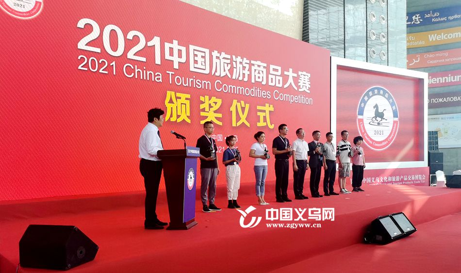 第13届中国旅游大赛颁奖礼在第16届中国义乌文化和旅游产品交易博览会举行