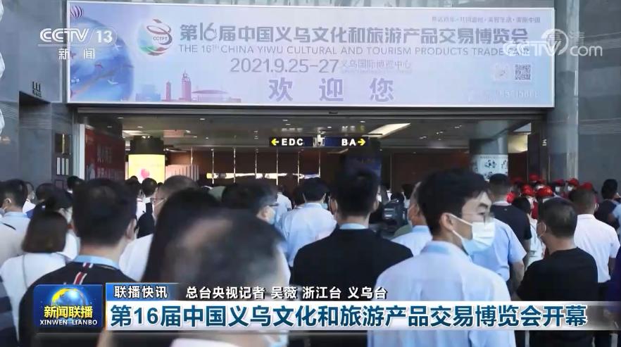 【央视新闻联播】第16届中国义乌文化和旅游产品交易博览会开幕