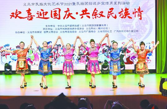 义乌市2021民族文化艺术节圆满落幕