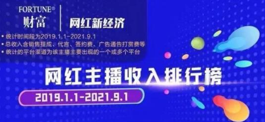 """全网热传""""网红主播排行榜"""" 官方已辟谣为假"""