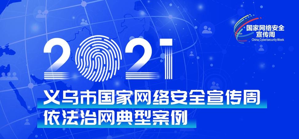 2021义乌市国家网络安全宣传周依法治网典型案例
