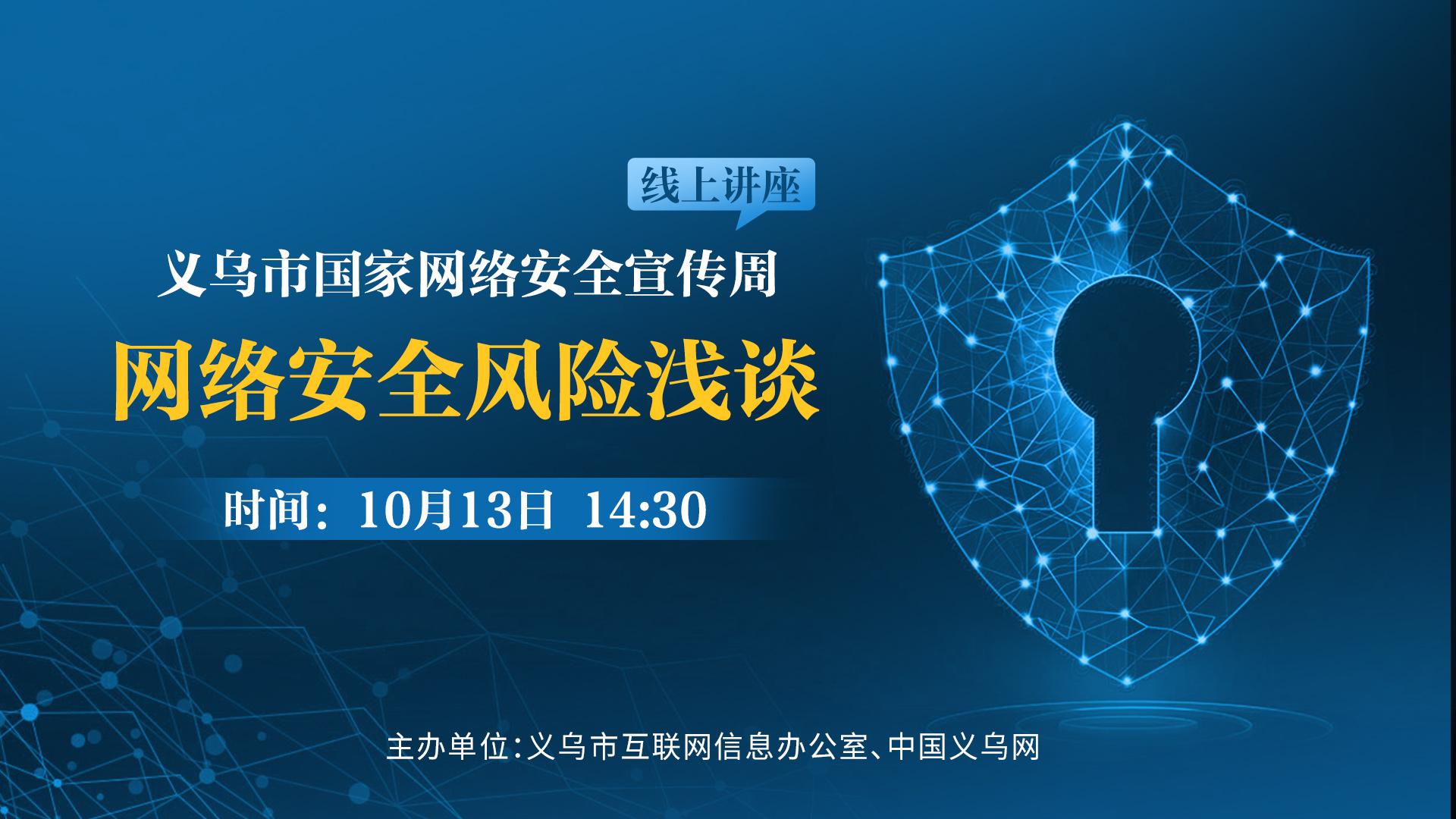 2021义乌市国家网络安全宣传周线上讲座:网络安全风险浅谈