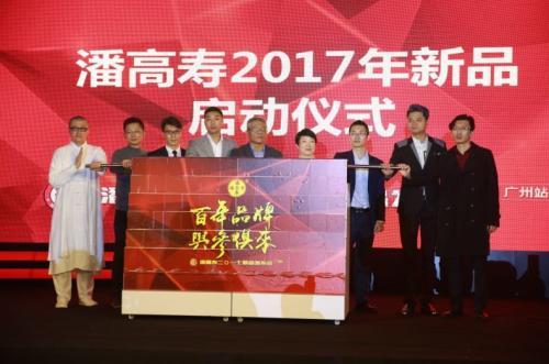 潘高寿借力移动电商 拓展市场助力企业转型