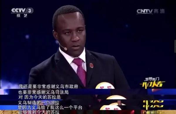 外国人在义乌:和事佬苏拉上了央视《开门大吉》