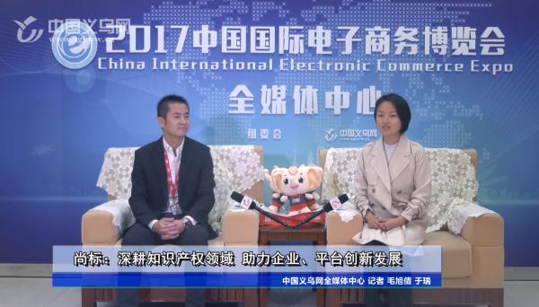 尚标:深耕知识产权领域 助力电商企业发展